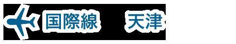 国際線 天津