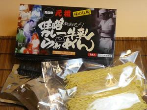 味噌カレー牛乳ラーメン <高砂食品>