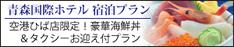 空港ひば店限定!豪華海鮮丼&タクシーお迎え付プラン