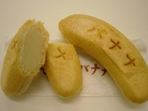 バナナ最中 御菓子司 旭松堂