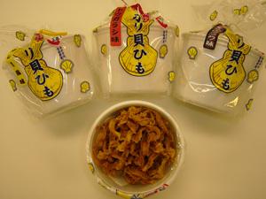 カリポリ貝ひも (有)アラコウ水産