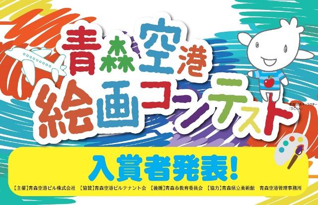 青森空港絵画展_ポスター用(タイトル 入賞者発表)