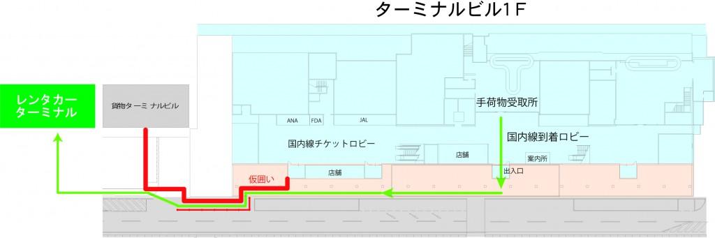 レンタカーターミナルへの動線4