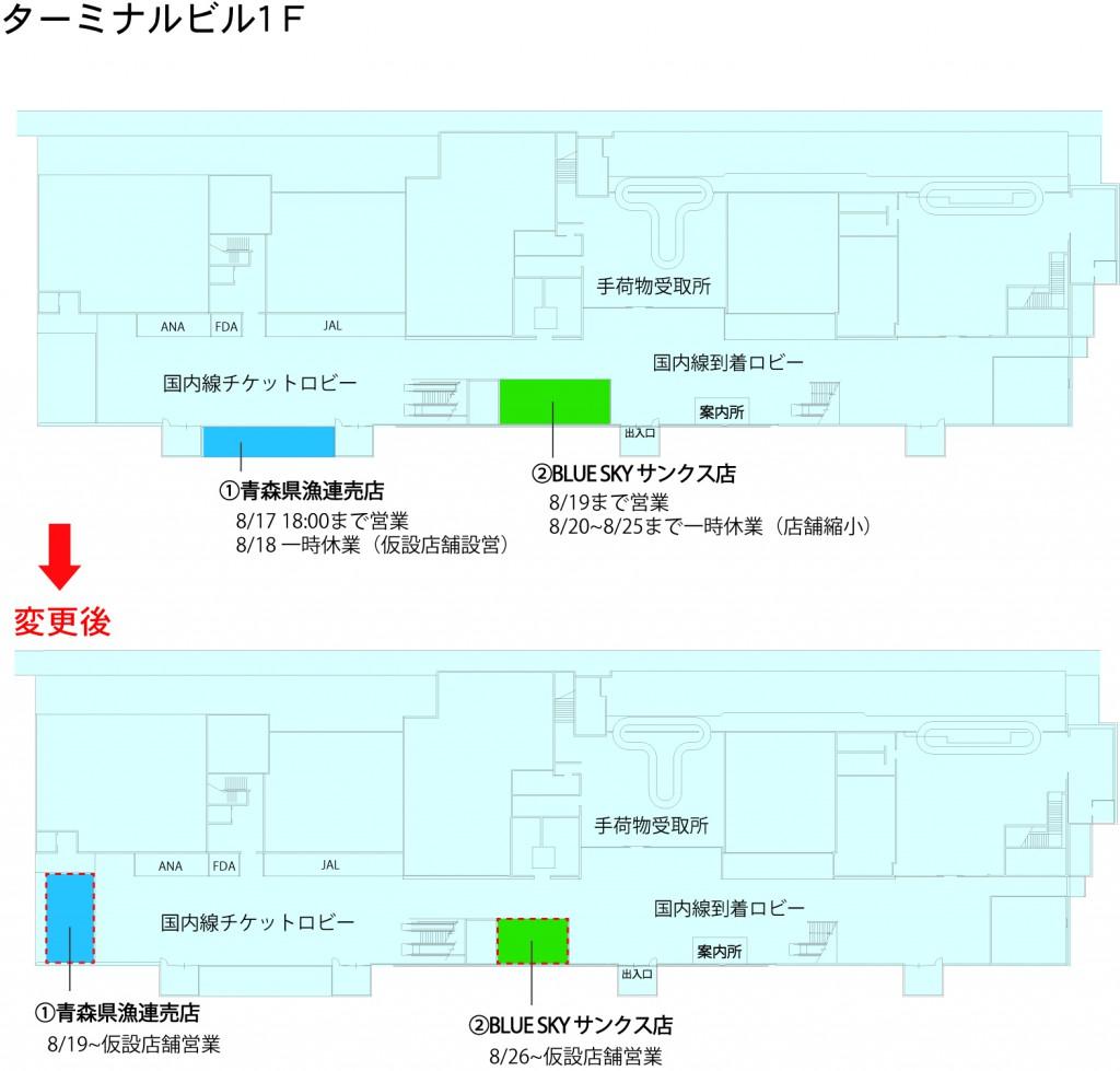 漁連&コンビニ仮設 - 20180818