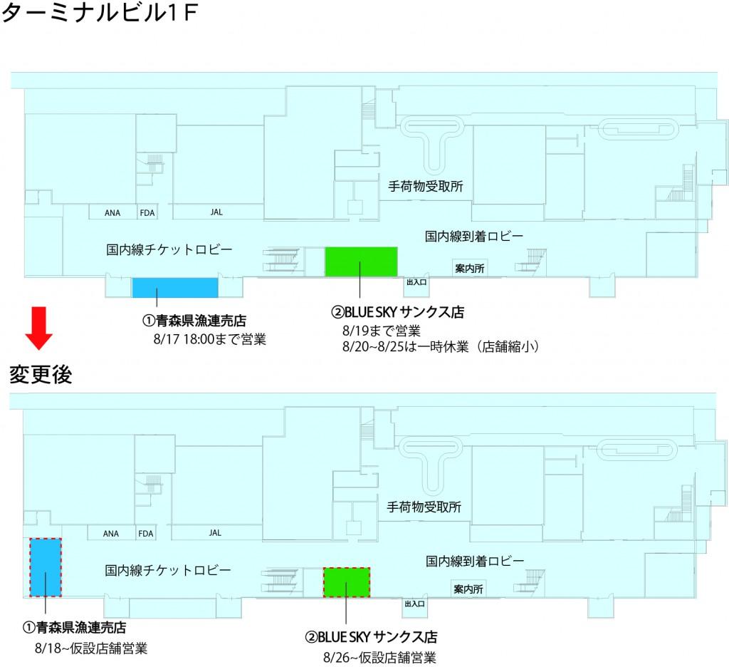 漁連&コンビニ仮設 - 20180815