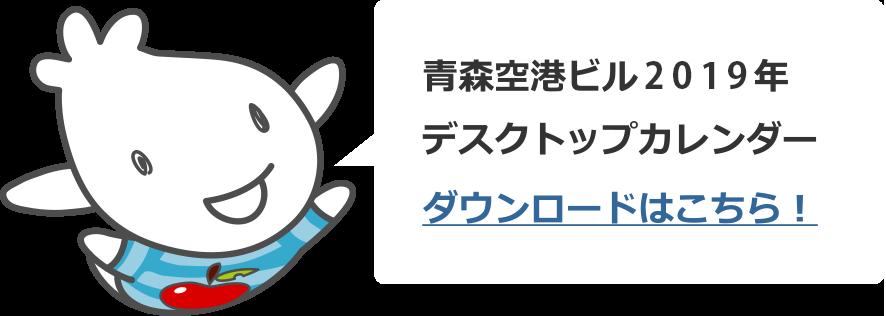 デスクトップカレンダー ダウンロード