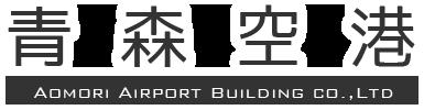 青森空港ビル株式会社