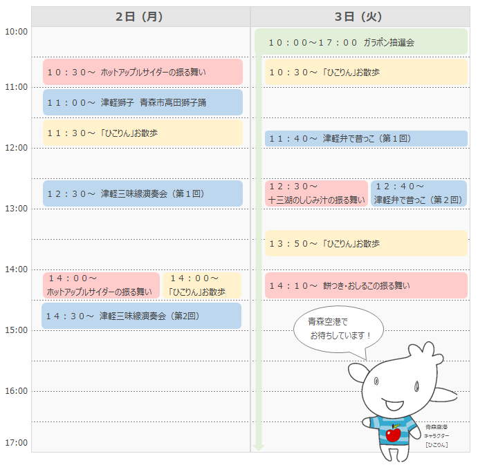 2017shougatu-schedule