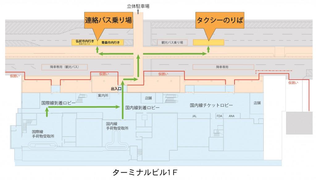 連絡バス&タクシー乗り場への導線