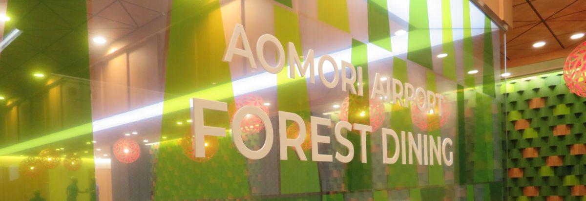 フードコート[AOMORI AIRPORT FOREST DINING]